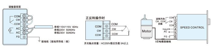 调速电机接线电路图